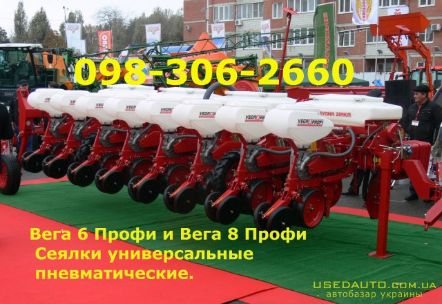 Продажа Вега 6 Профи и Вега 8 Сеялки   , Сельскохозяйственный трактор, фото #1