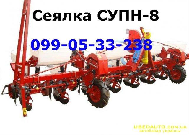 Продажа СЕЯЛКА СУПН-8(новая)  , Сеялка сельскохозяйственная, фото #1