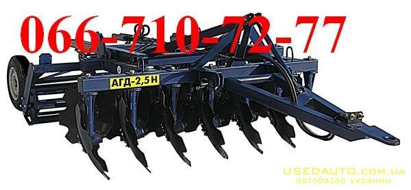 Продажа БОРОНА АГД-2.1Н БОРОНА АГД-2.5Н  , Сельскохозяйственный трактор, фото #1