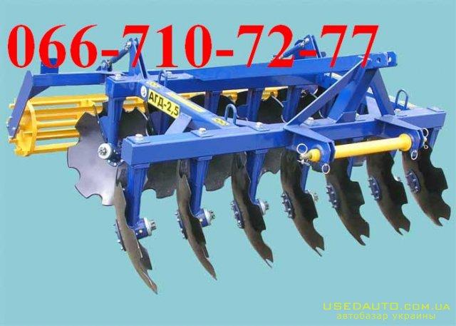 Продажа Дисковая борона АГД-2.5  , Сельскохозяйственный трактор, фото #1