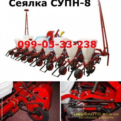 Продажа СЕЯЛКА СУПН-8,ВЕСТА-8,СПЧ-8  , Сельскохозяйственный трактор, фото #1