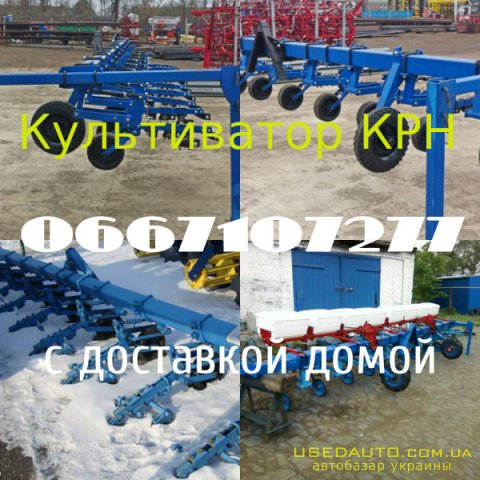 Продажа КРН-5.6 Культиватор рядковый , Сеялка сельскохозяйственная, фото #1