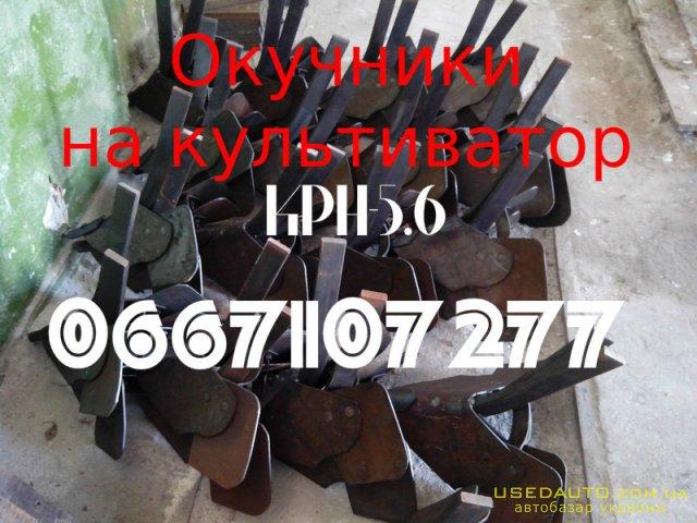 Продажа Окучиватель Культиваторный КРН-5  , Распылитель сельскохозяйственный, фото #1