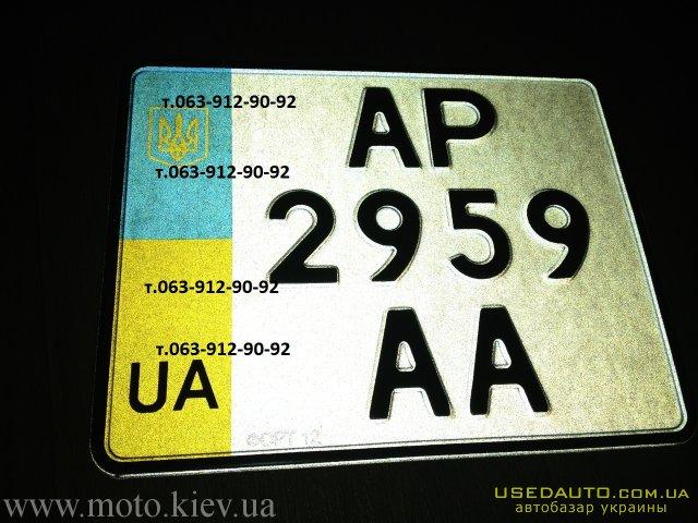 Продажа ГОС НОМЕРА Мото/Авто , Спортбайк, фото #1