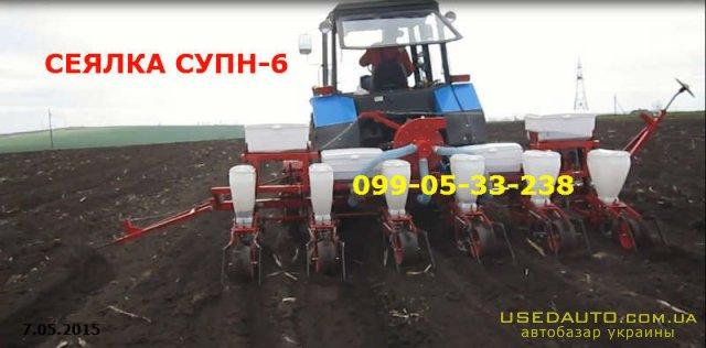 Продажа Продажа Сеялка СУ-8 аналог УПС с  , Сельскохозяйственный трактор, фото #1