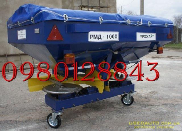 Продажа Разбрасыватель удобрений РМД-100  , Сельскохозяйственный трактор, фото #1