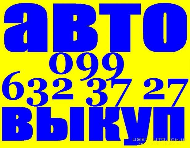 Продажа Автовыкуп Киев, требует ремонта, 097-03-000-04 , Седан, фото #1
