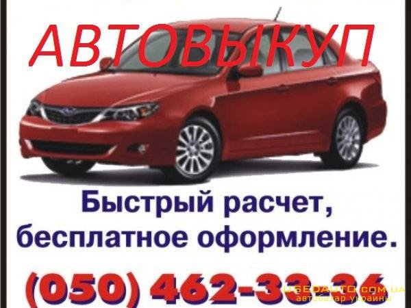 Продажа DACIA АВТОВЫКУП.  (ДАЧИА), Седан, фото #1