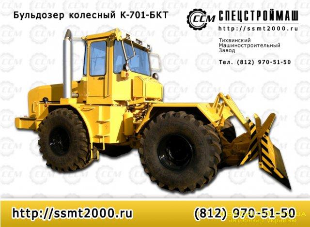 Продажа Спецстроймаш К-701-БКТ , Бульдозеры, фото #1