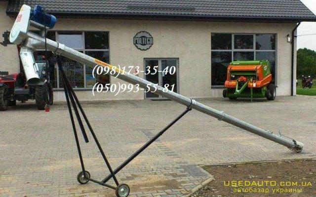 Продажа Погрузчик зерна шнековый,  , Сельскохозяйственный трактор, фото #1