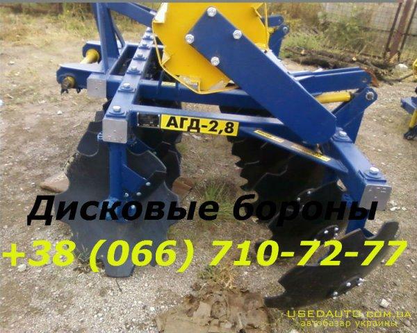 Продажа Борона Дисковая АГД-2,8 - АГД  , Сеялка сельскохозяйственная, фото #1