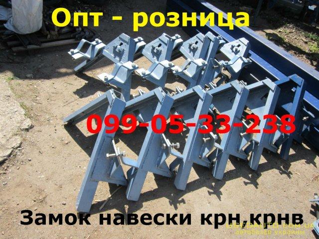 Продажа Замок навески крн,крнв (опт-розн  , Сельскохозяйственный трактор, фото #1