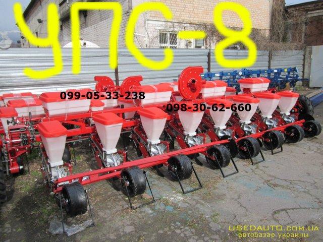 Продажа Новая Сеялка СУПН-6, Супн-8(ВОМ)  , Сельскохозяйственный трактор, фото #1