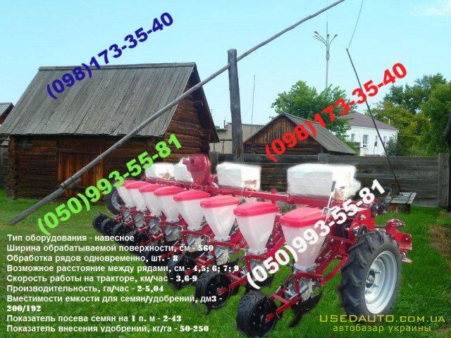 Продажа Сеялка УПС-8, сеялка точного выс  , Сельскохозяйственный трактор, фото #1