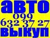 2010 Автовыкуп Киев, требует ремонта, 097-03-000-04, фото #2