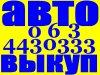 Автовыкуп Киев, требует ремонта, 097-03-000-04, фото #3
